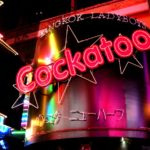 Cockatoo Ladyboy Gogo Bar – Soi Cowboy, Bangkok